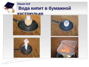 Опыт №9  Вода кипит в бумажной кастрюльке