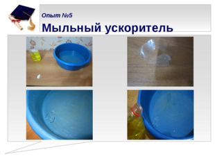 Опыт №5   Мыльный ускоритель