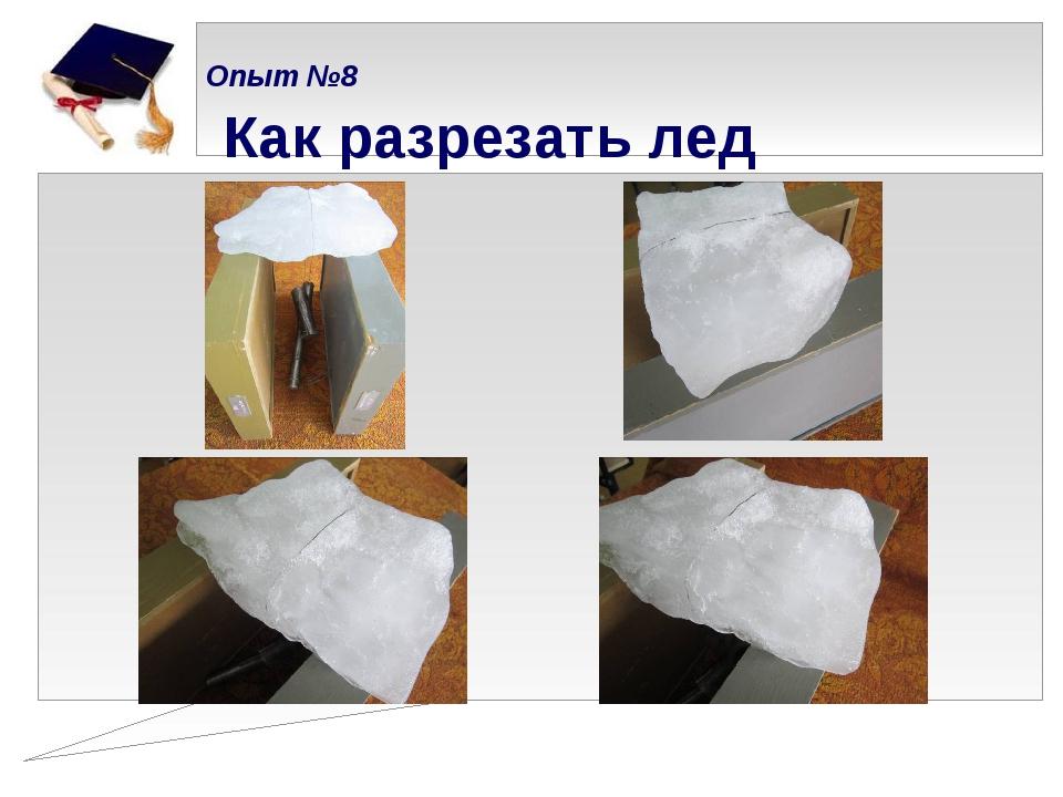 Опыт №8   Как разрезать лед