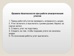 Правила безопасности при работе электрическим утюгом  1. Перед работой утюго