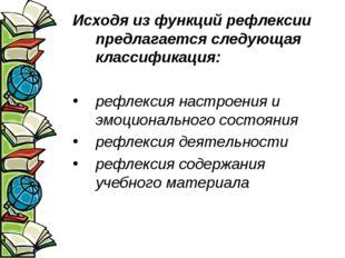 Исходя из функций рефлексии предлагается следующая классификация: рефлексия н
