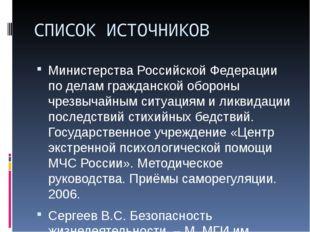 СПИСОК ИСТОЧНИКОВ Министерства Российской Федерации по делам гражданской обор