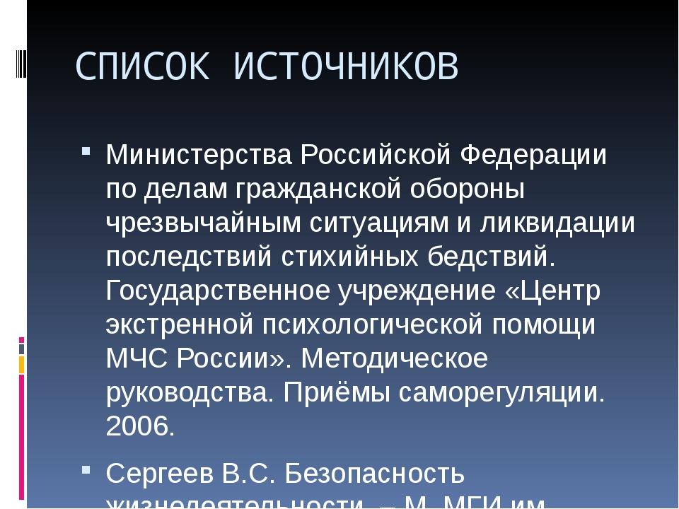 СПИСОК ИСТОЧНИКОВ Министерства Российской Федерации по делам гражданской обор...