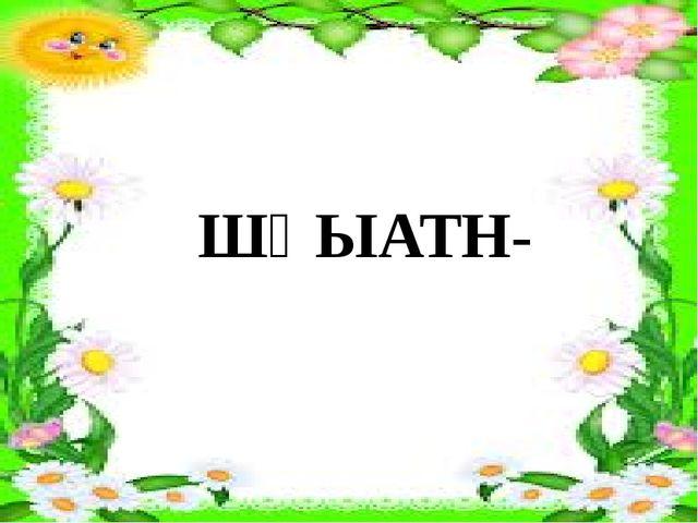 ШҚЫАТН-