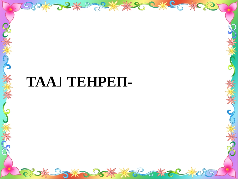 ТААҚТЕНРЕП-