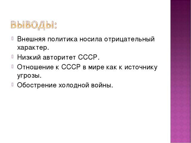 Внешняя политика носила отрицательный характер. Низкий авторитет СССР. Отноше...