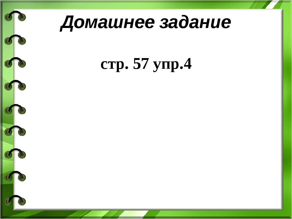 Домашнее задание стр. 57 упр.4