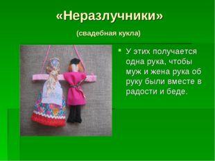 «Неразлучники» (свадебная кукла) У этих получается одна рука, чтобы муж и жен