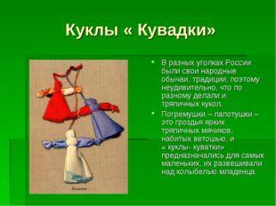 Куклы « Кувадки» В разных уголках России были свои народные обычаи, традиции,