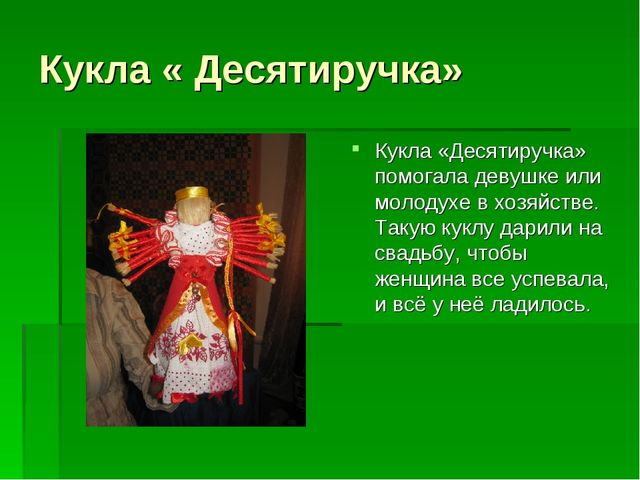 Кукла « Десятиручка» Кукла «Десятиручка» помогала девушке или молодухе в хозя...