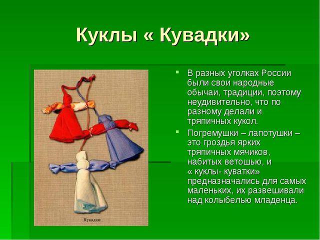 Куклы « Кувадки» В разных уголках России были свои народные обычаи, традиции,...