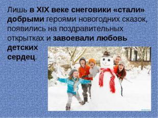 Лишьв XIX веке снеговики «стали» добрымигероями новогодних сказок, появили