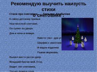Рекомендую выучить наизусть стихи о снеговике : Стихи про снеговика Татьяна А