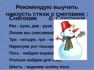 Рекомендую выучить наизусть стихи о снеговике : Снеговик В. Степанов Раз - р