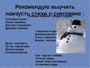 Рекомендую выучить наизусть стихи о снеговике : Снежная семейка (Лидия Слуцка