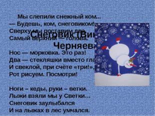 Снеговик (Виктория Черняева) Мы слепили снежный ком... — Будешь, ком, снегов