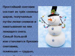 Простейший снеговик состоит из трёх снежных шаров, получаемых путём лепки сн