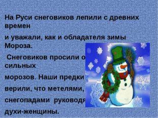 На Русиснеговиков лепили с древних времен и уважали, как и обладателя зимы
