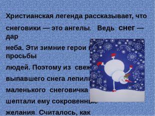 Христианская легенда рассказывает, что снеговики — это ангелы. Ведь снег — д