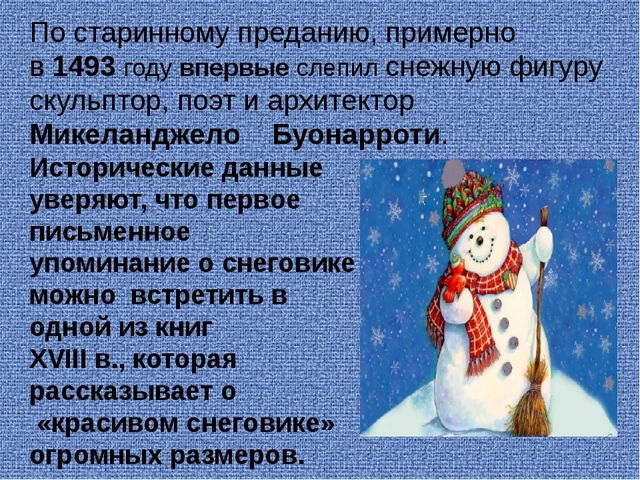 По старинному преданию, примерно в 1493 году впервыеслепил снежную фигуру с...