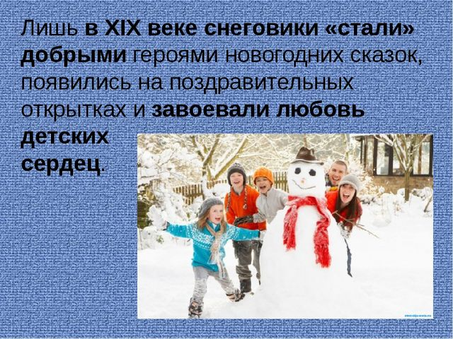 Лишьв XIX веке снеговики «стали» добрымигероями новогодних сказок, появили...