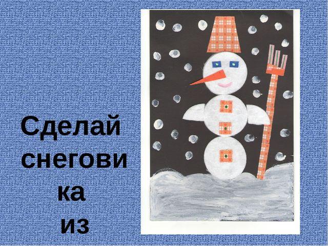 Сделай снеговика из ватных дисков: