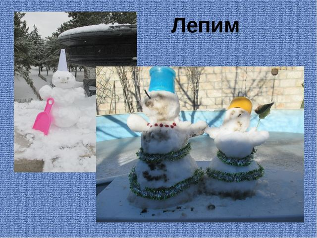 Лепим снеговиков :