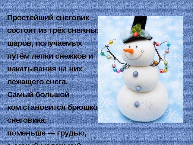Простейший снеговик состоит из трёх снежных шаров, получаемых путём лепки сн...