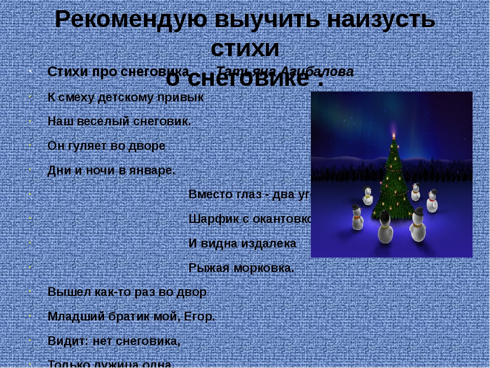 Рекомендую выучить наизусть стихи о снеговике : Стихи про снеговика Татьяна А...