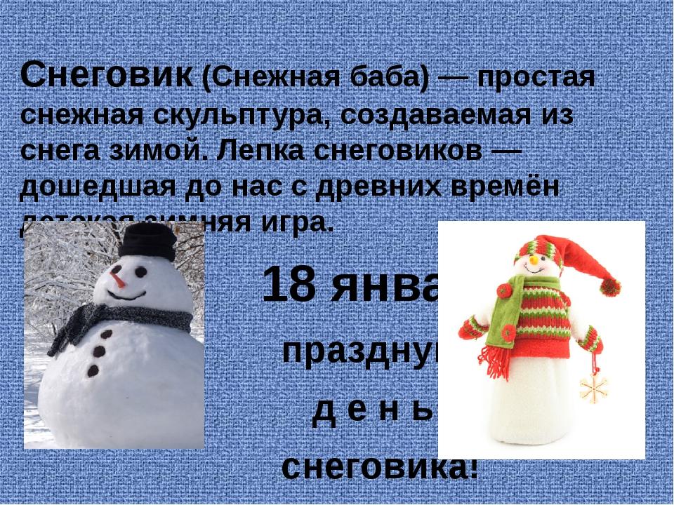 Снеговик (Снежная баба)— простая снежная скульптура, создаваемая из снега з...