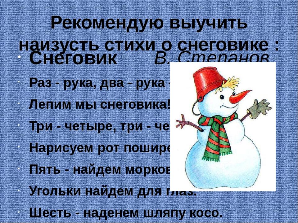Рекомендую выучить наизусть стихи о снеговике : Снеговик В. Степанов Раз - р...