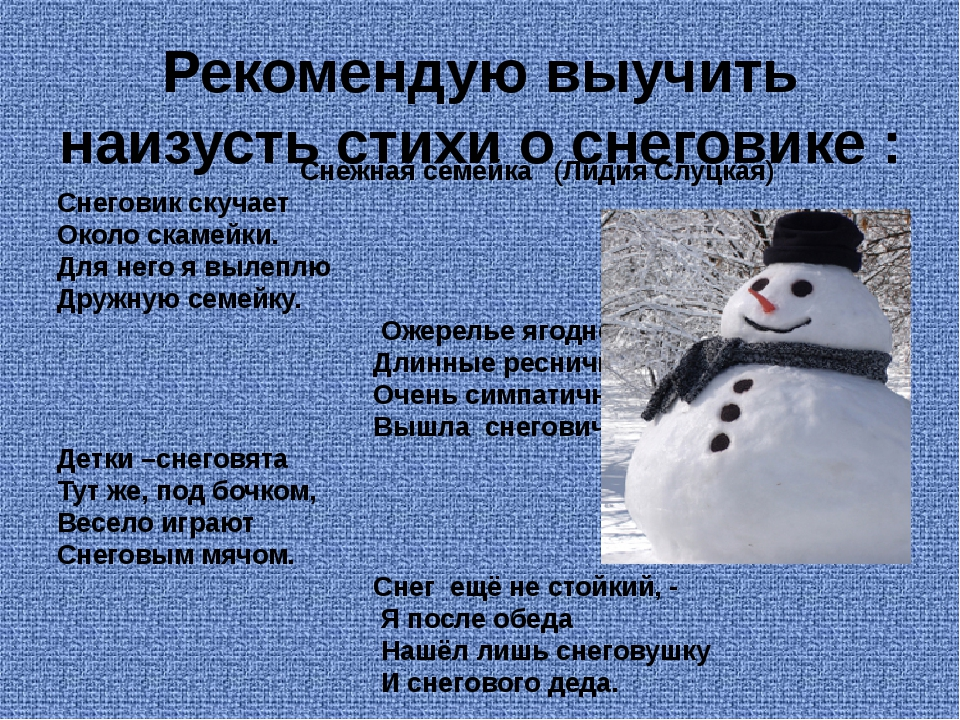 Рекомендую выучить наизусть стихи о снеговике : Снежная семейка (Лидия Слуцка...