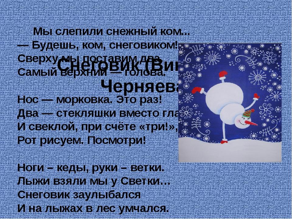 Снеговик (Виктория Черняева) Мы слепили снежный ком... — Будешь, ком, снегов...
