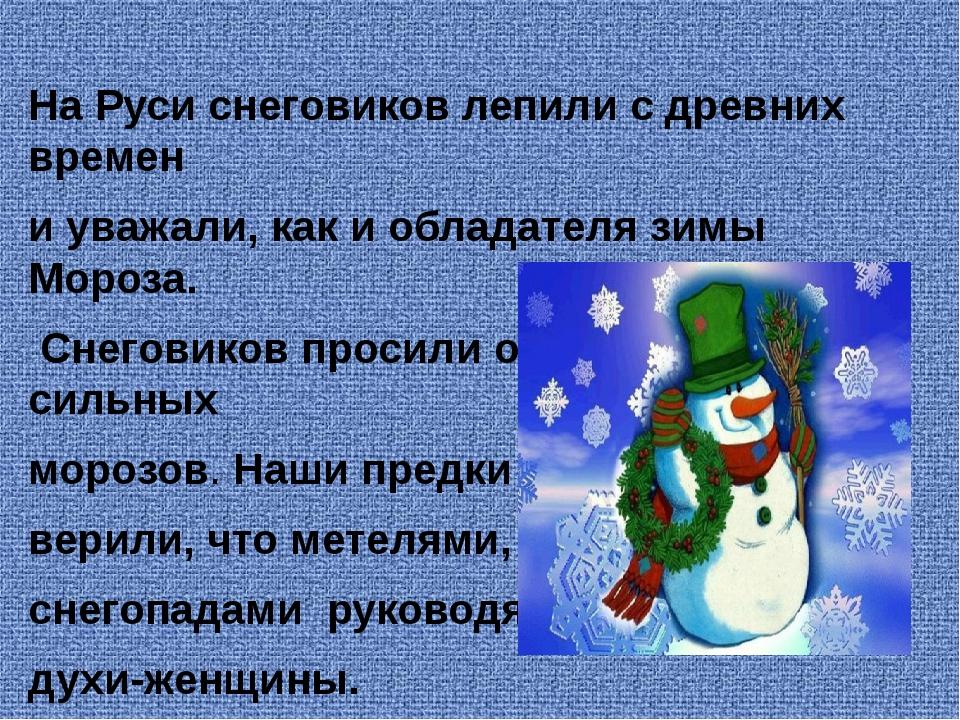 На Русиснеговиков лепили с древних времен и уважали, как и обладателя зимы...