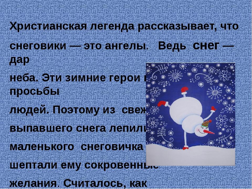 Христианская легенда рассказывает, что снеговики — это ангелы. Ведь снег — д...