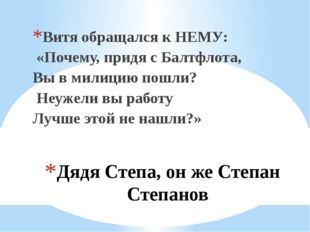 Дядя Степа, он же Степан Степанов Витя обращался к НЕМУ: «Почему, придя с Бал