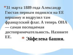 Эйфелева башня. 31 марта 1889 года Александр Гюстав первым поднялся на ЕЕ ве