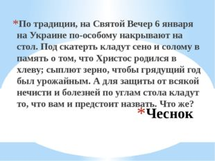 Чеснок По традиции, на Святой Вечер 6 января на Украине по-особому накрывают