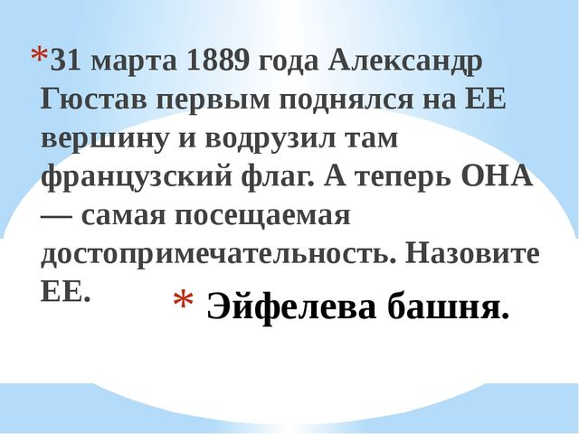 Эйфелева башня. 31 марта 1889 года Александр Гюстав первым поднялся на ЕЕ ве...