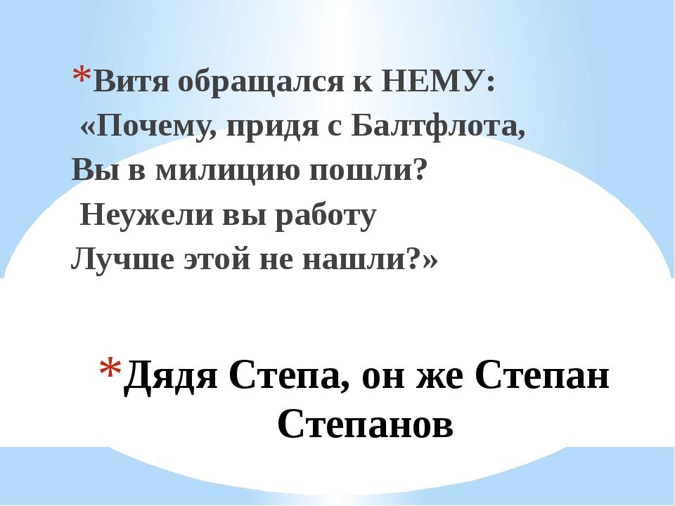 Дядя Степа, он же Степан Степанов Витя обращался к НЕМУ: «Почему, придя с Бал...