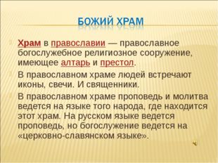 Храм в православии— православное богослужебное религиозное сооружение, имеющ