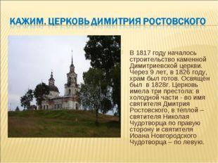 В 1817 году началось строительство каменной Димитриевской церкви. Через 9 лет
