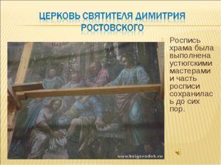 Роспись храма была выполнена устюгскими мастерами и часть росписи сохранилась