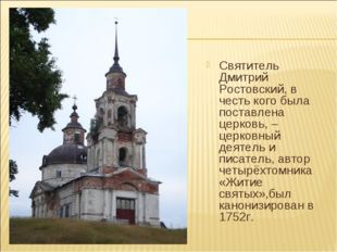 Святитель Дмитрий Ростовский, в честь кого была поставлена церковь, – церковн