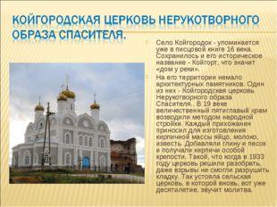 Село Койгородок - упоминается уже в писцовой книге 16 века. Сохранилось и его