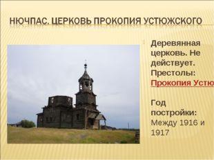 Деревянная церковь.Не действует.  Престолы: Прокопия Устюжского Год построй