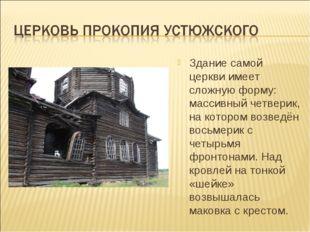 Здание самой церкви имеет сложную форму: массивный четверик, на котором возве