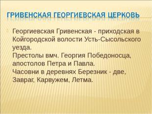 Георгиевская Гривенская - приходская в Койгородской волости Усть-Сысольского