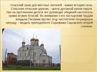 . Спасский храм для местных жителей - живая история села. Спасская сельская ц