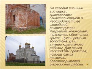 Но сегодня внешний вид церкви красноречиво свидетельствует о необходимости ее